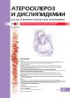 Национальное общество по изучению атеросклероза официальный сайт thumbnail
